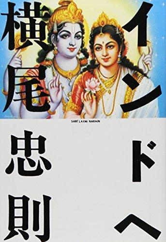 India [Japanese Edition]: Tadanori Yokoo