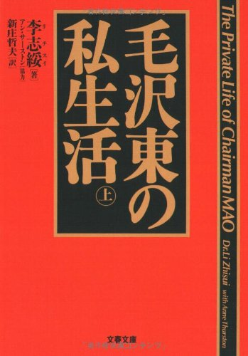 The Private Life of Chairman MAO =: Li Zhisui; Dr.
