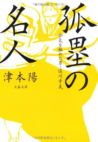 9784167314620: Korui no meijin : aiki o kiwameta otoko sagawa yukiyoshi
