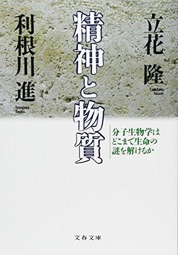 Seishin To Busshitsu: Bunshi Seibutsugaku Wa Doko