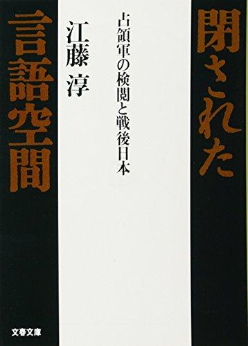 9784167366087: Tozasareta Gengo Kūkan: Senryōgun No Ken'etsu To Sengo Nihon