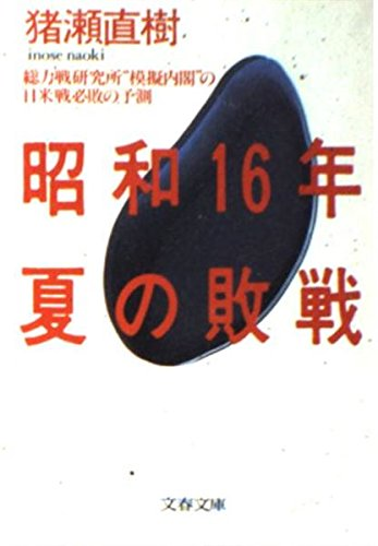 Shōwa 16 Nen Natsu No Haisen