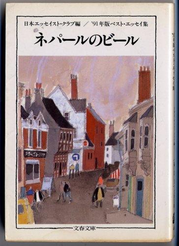 9784167434090: Neparu no biru [Japanese Edition]