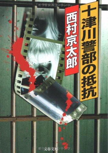 9784167454333: Totsugawa keibu no teiko [Japanese Edition]