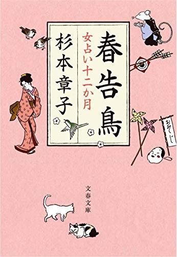 """æ ¥å  é ¥â  å¥ å ã  å  äº ã  æ   (æ  æ ¥æ  åº«): 2013. editor: Toà """"kyoà """" : Bungeishunjuà ..."""