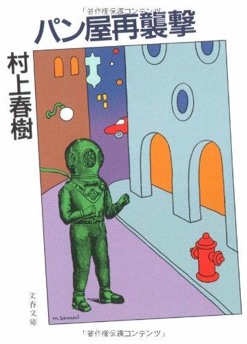 The Second Bakery Attack (Japanese Edition): Murakami, Haruki