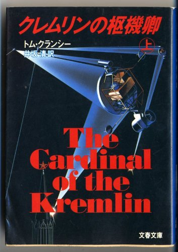 9784167527013: The Cardinal of the Kremlin = Kuremurin no sukikyo [Japanese Edition] (Volume # 1)