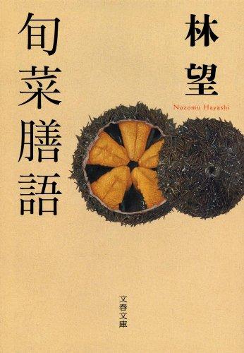 9784167570095: Shunsai zengo.