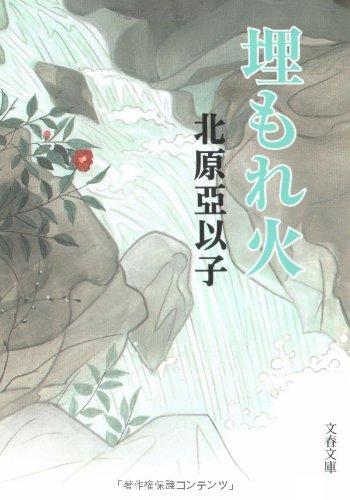 9784167576042: Aiko Kitahara [Japanese Edition]