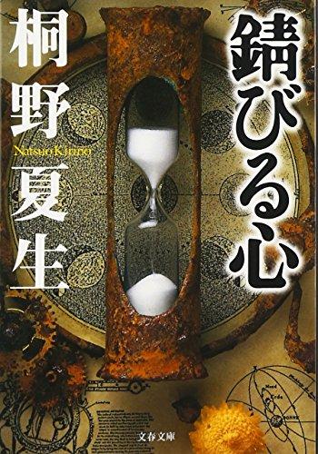 9784167602031: Sabiru Kokoro [in Japanese Language]