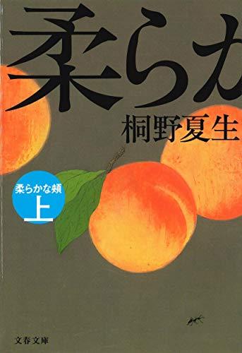 Yawaraka na Hoho (Vol. 1) [in Japanese Language]: Kirino Natsuo