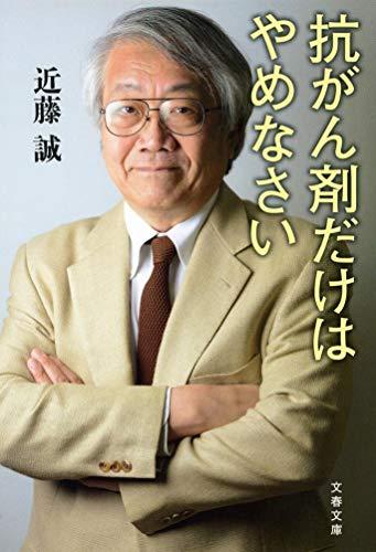 Koganzai dake wa yamenasai.: Makoto Kondo