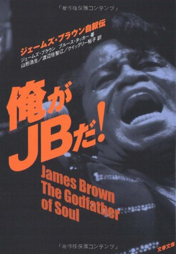 9784167651367: James Brown: The God Father of Soul [Japanese Edition]