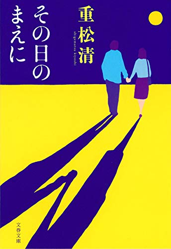 9784167669072: Before the day is (Bunshun Bunko)
