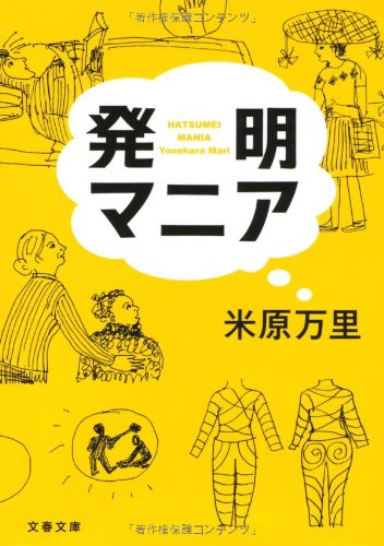9784167671068: Hatsumei Mania