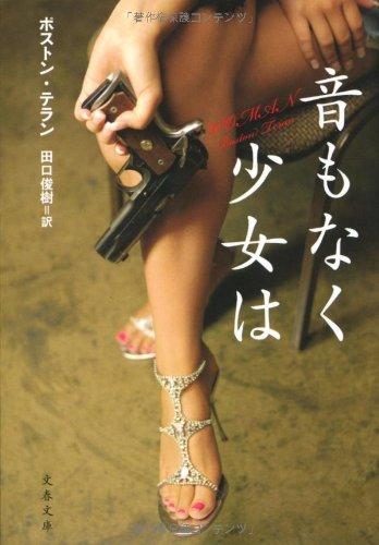 9784167705879: Without a sound girl (Bunshun Bunko)