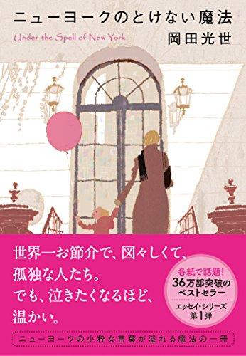 Under the spell of New York [Japanese Edition]: Okada Mitsuyo