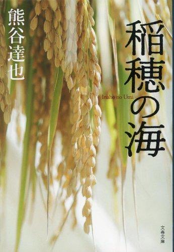 ç ç  ã ®æµ (æ  æ ¥æ  åº«): Tatsuya Kumagai