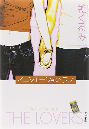 9784167732011: Love Initiation (Japanese Edition)