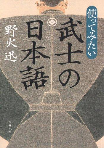 9784167753061: Tsukattemitai bushi no nihongo