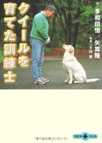 """KuiÌ""""ru o sodateta kunrenshi: Satoru Tawada; Takashi Yanuki"""