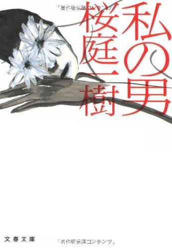 9784167784010: Watashi No Otoko