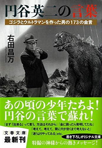 9784167801298: Tsuburaya eiji no kotoba : gojira to urutoraman o tsukutta otoko no hyakunanajuÌ