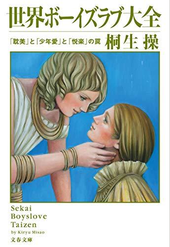 9784167838140: Sekai bōizu rabu taizen : tanbi to shōnen'ai to etsuraku no wana