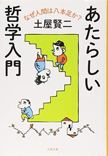 """Atarashii tetsugaku nyuÌ""""mon : naze ningen wa happon'ashi ka: 2014. editor: Toà """"kyoà """" : ..."""