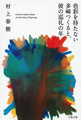 9784167905033: Shikisai O Motanai Tazaki Tsukuru to Kare No Junrei No Toshi (Paperback) (Japanese Edition)