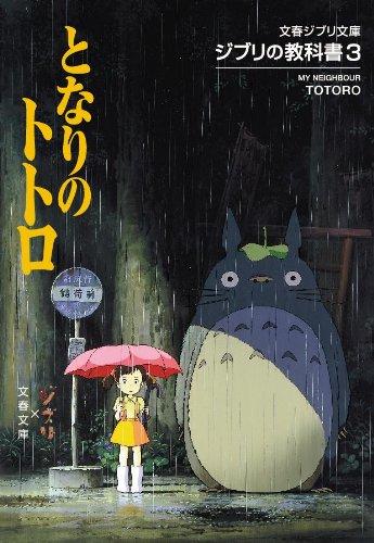 9784168120022: My Neighbor Totoro Ghibli Text Book 3 (Japan Import)