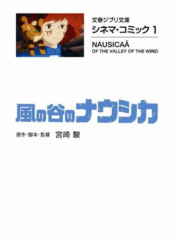 9784168121005: Cinema Comic 1: Nausicaa of the Valley of the Wind [Japanese Edition]