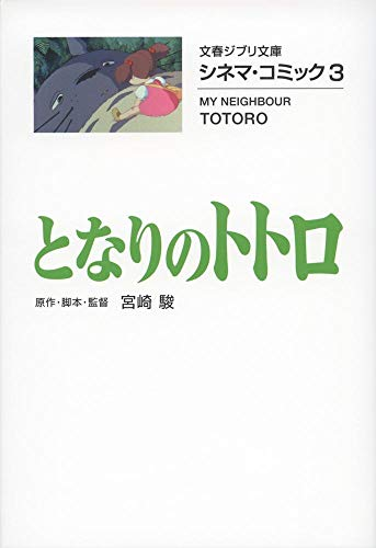 9784168121029: シネマ・コミック3 となりのトトロ (文春ジブリ文庫)