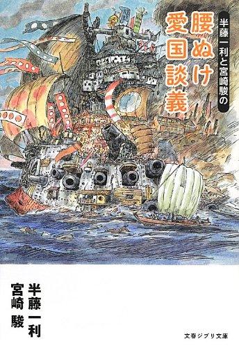 9784168122019: Patriotic lecture omission waist of Hayao Miyazaki and Hando Kazutoshi ( Bunshun Ghibli library )