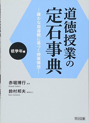 9784180347117: Dotoku jugyo no joseki jiten : Tashika na shidokan ni motozuku jugyo koso. Teigakunenhen.