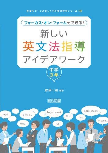 New English grammar teaching ideas work junior