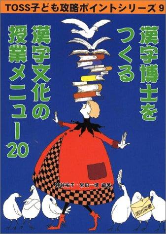 9784185160254: Kanji hakase o tsukuru kanji bunka no jugyō menyū nijū