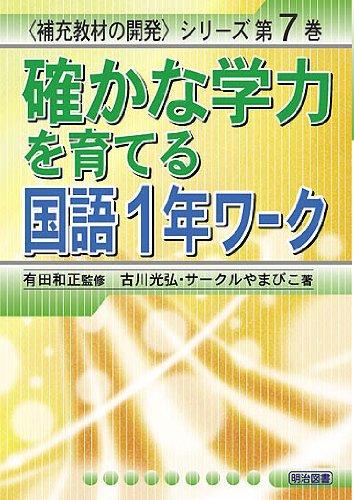 Tashikana gakuryoku o sodateru kokugo 1nen waku.: Kazumasa Arita; Mitsuhiro
