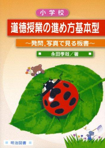 """ShoÌ""""gakkoÌ"""" doÌ""""toku jugyoÌ"""" no susumekata kihongata : Hatsumon shashin de miru ..."""