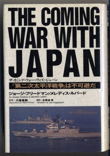 9784191445604: Za kamingu wo wizu japan : dainiji taiheiyo senso wa fukahi da. [=The Coming War With Japan]