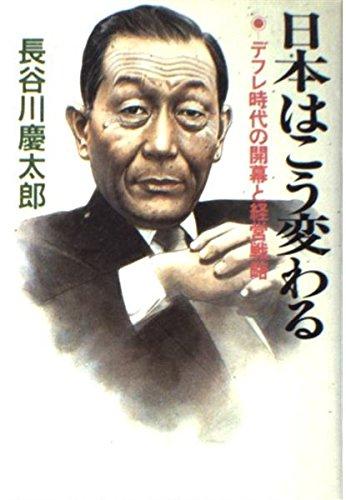 Nihon wa kokawaru: Defure jidai no: Hasegawa, Keitarō