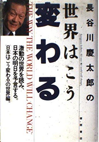 The Way the World Will Change (in: Hasegawa Keitaro