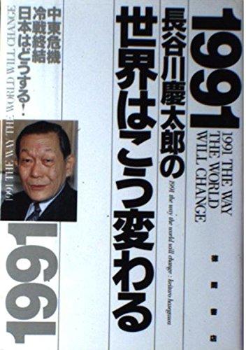 1991 Hasegawa Keitarono sekai wa koÂ: Hasegawa, Keitarō
