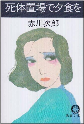visits (the Japanese original Chichuancilang detective novels)(Chinese Edition): CHI CHUAN CI LANG