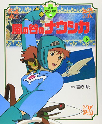 9784197036257: Nausica of the Valley of the Wind Vol. 2 of 2 (Japanese Edition)