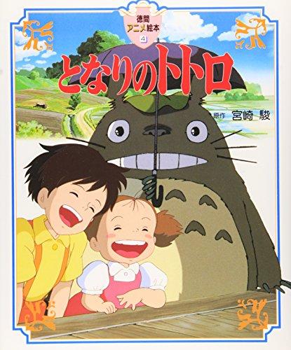 9784197036844: Tonari no Totoro