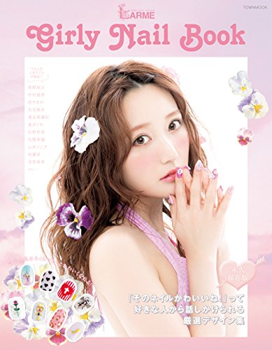 9784197104093: LARME GIRLY NAIL BOOK (タウンムック)