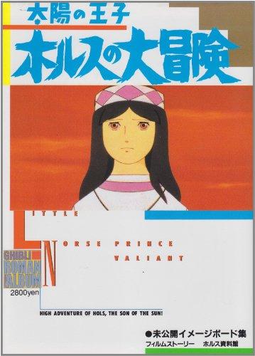 9784197201549: 太陽の王子ホルスの大冒険 (ジブリ・ロマンアルバム)
