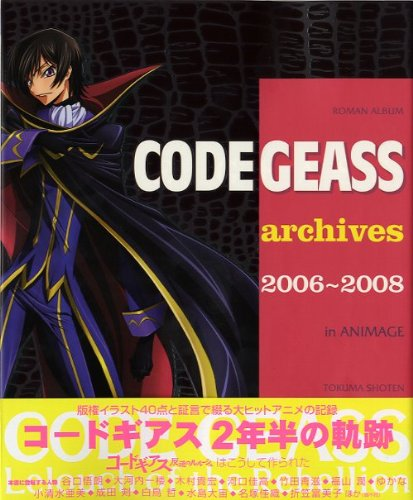 9784197202713: Code Geass Archives 2006~2008 (Japanese Import)