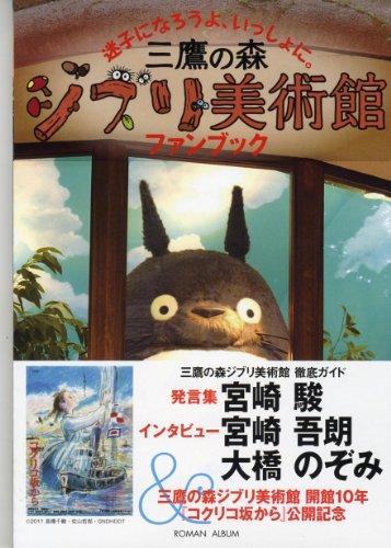 9784197203321: Studio Ghibli Museum Mitaka Guide Book (Japanese Edition Japan Import)
